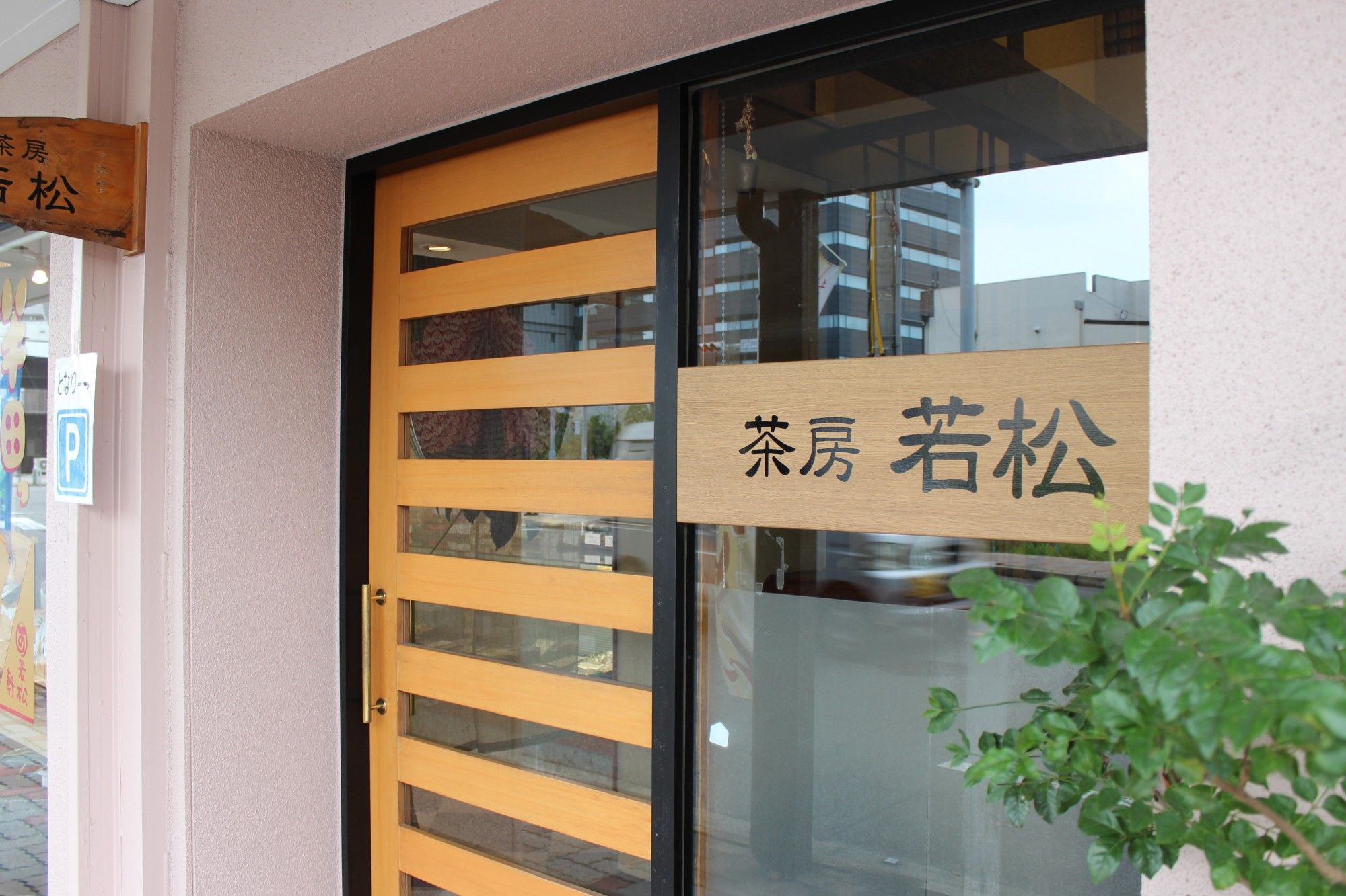 茶房若松 喫茶店