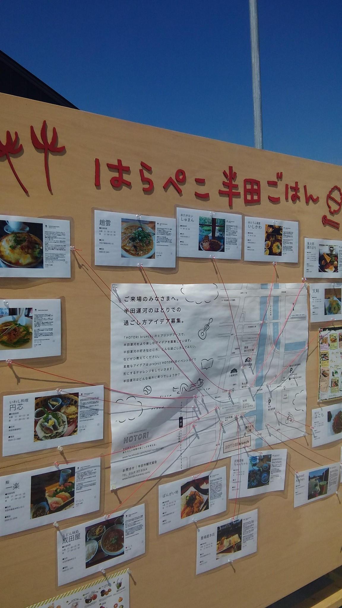 半田市 イベント, Event at Handa Canal